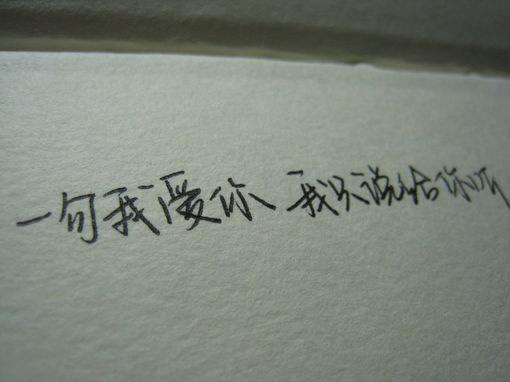 那些依然让人喜欢的手写字