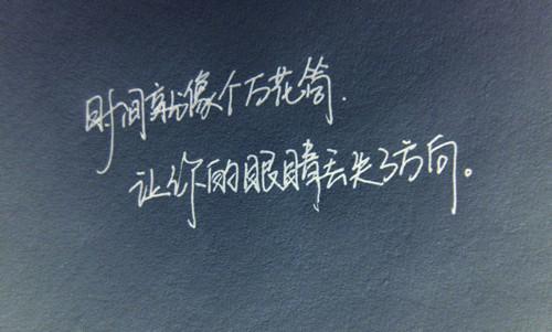 忧伤文字素材 自己钟爱写一些心情签