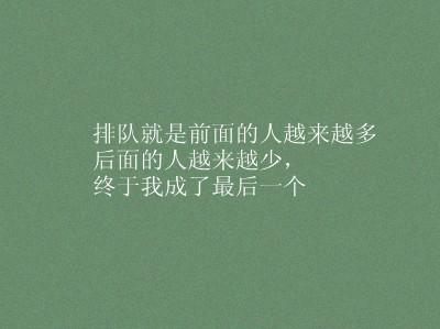 经典QQ网名分享 分手后的想念叫犯贱