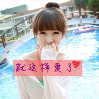 可爱女生的空间带字头像,不哭不闹 我无视所有嘲笑 www.maixiou.com