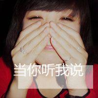 带文字的女生头像,爱上你是我无法控制的意外 www.maixiou.com