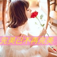 qq头像女生带字伤感,再也找不回那时的自己 www.maixiou.com