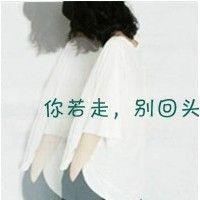 个性味道的文字头像,你的虚伪我从头看到尾 www.maixiou.com