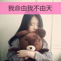 我运气不好 怎么会爱上你,文字头像 www.maixiou.com