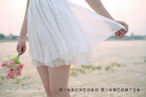2013伤感女生的qq签名 我应该把心里关着的人放掉 www.maixiou.com